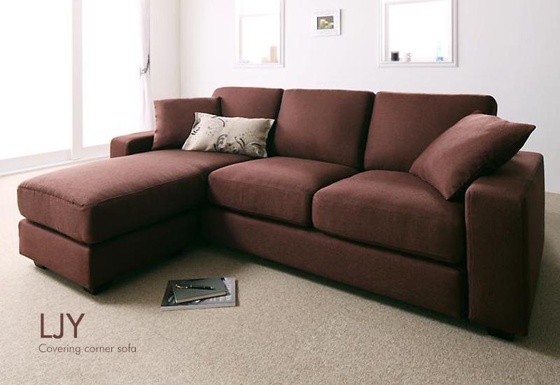 清潔&長く使えるカバーリングソファ
