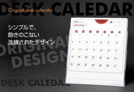 オリジナルカレンダー2020